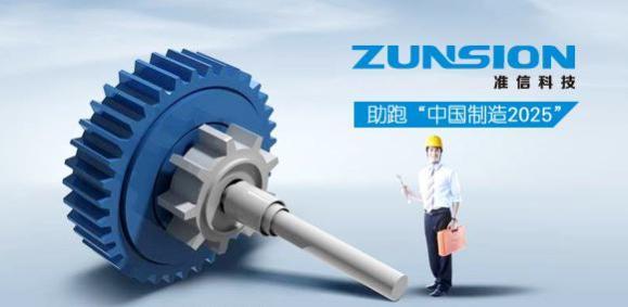 准信自动化助力 中国制造2025全面起航