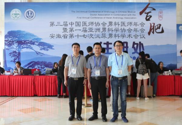 合肥博大男科医院受邀参加在合肥召开的第三届中国医师协会男科医师