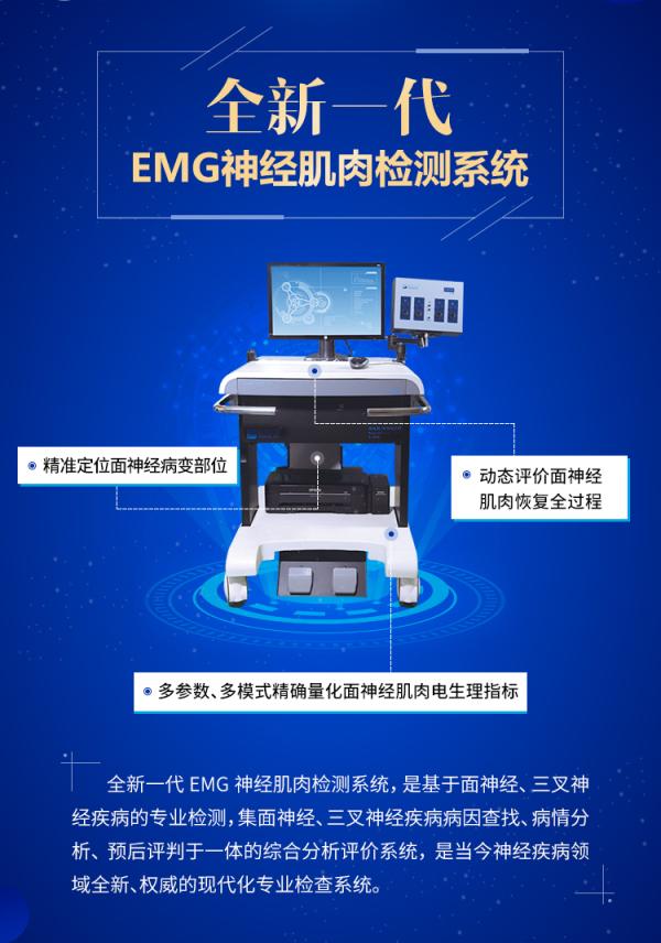 沈阳沈医:全新一代EMG神经肌肉检测系统开创面神经诊疗新时代