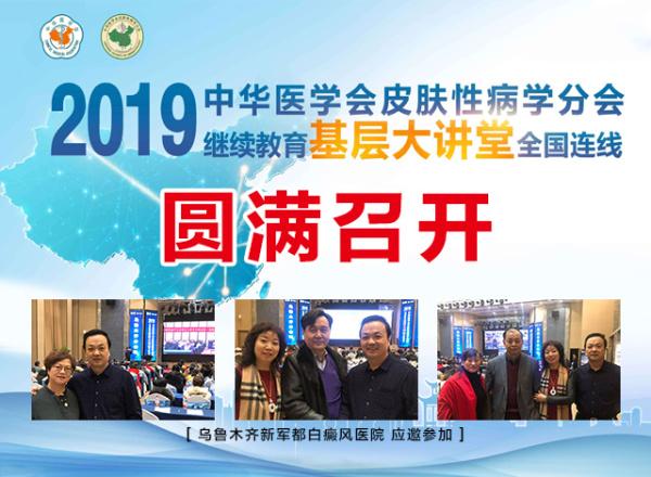 乌鲁木齐新军都专家作为新疆专业白癜风医生代表列席中华医学会学术活动