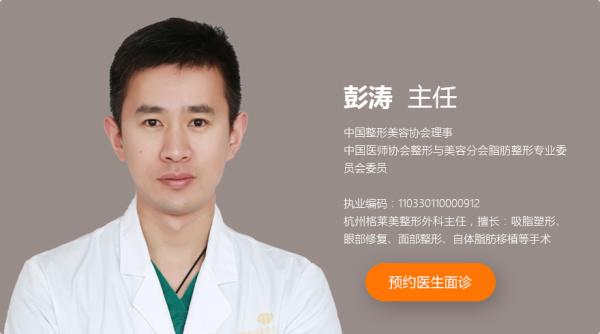 杭州格莱美减肥吸脂医生彭涛提醒:警惕,五大吸脂减肥误区!