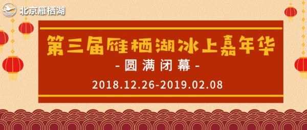 聚焦冬奥,相约北京~第三届雁栖湖冰上嘉年华圆满闭幕!
