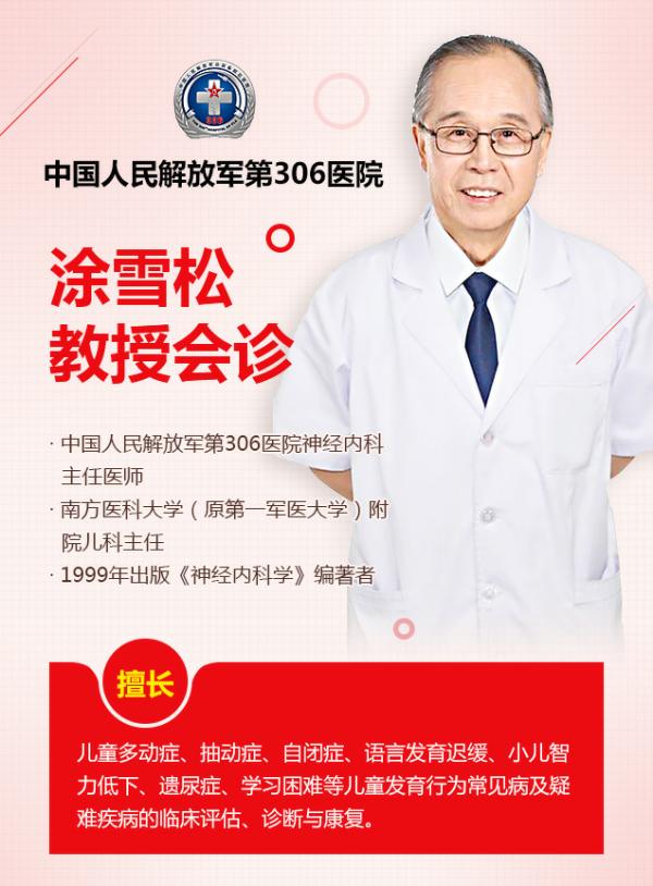 涂雪松主任医师_中国人民解放军第306医院儿科专家