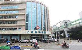 上海新科脑康医院靠谱不? 全程一对一优质服务