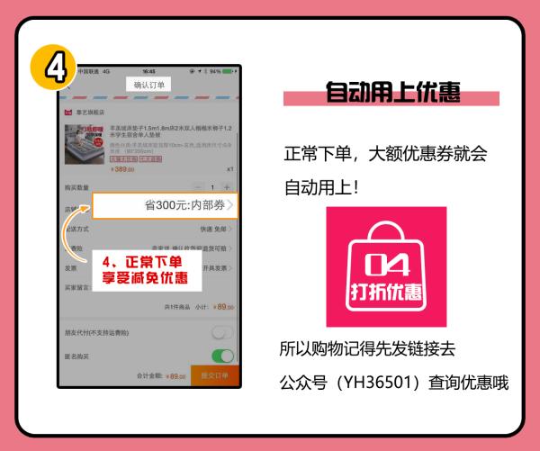 淘寶領券公眾號是多少_京東內部優惠券平臺