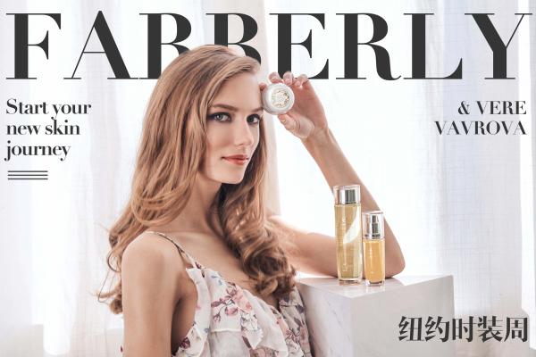 法伯丽FARBERLY筑梦纽约巴黎,惊艳国际时尚圈