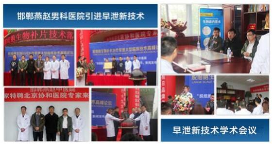 邯郸燕赵男科医院:致力发展男性健康诊疗技术里程碑