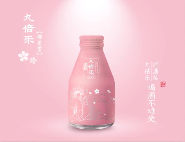 【满满少女心的九倍乐伴酒茶「樱花赏」】.png