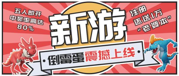 """「幸运联盟」上线新游""""倒霉蛋"""",注册还送1万""""老婆本""""!"""