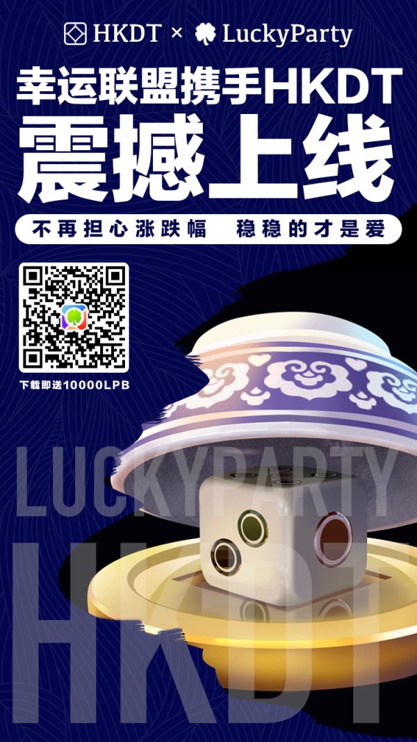 HKDT社群海报.jpg