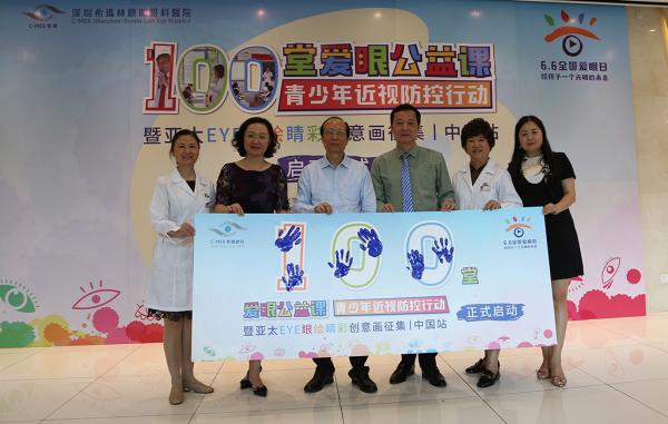 希玛林顺潮眼科开启100堂爱眼公益课,帮助孩子预防近视