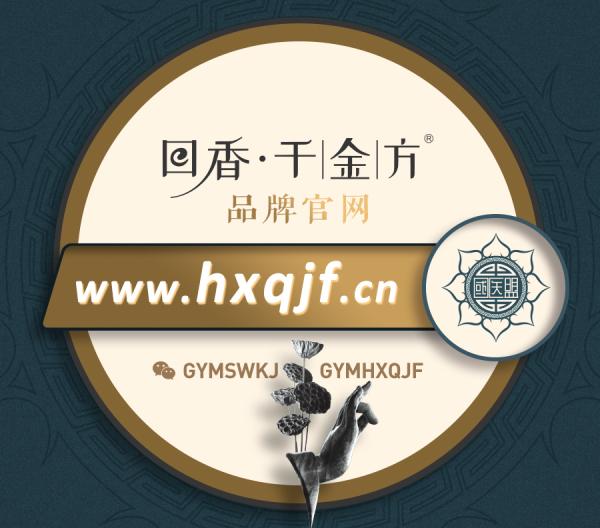 huixiangqianjinfangguanwang.jpg