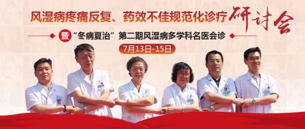 济?#29616;?#21307;风湿病医院风湿病疼痛反复、药效不佳规范化诊疗研讨会!济南风湿病医院怎么样?