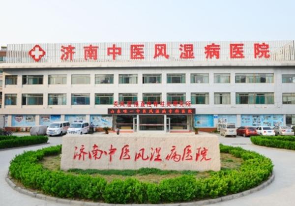 济南中医风湿病医院怎么样