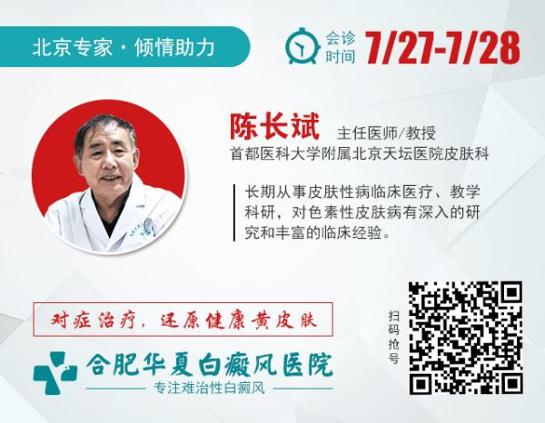 陈少斌会诊插图3.jpg