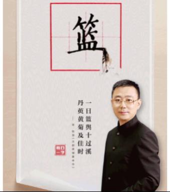 汉字书法练习,贵在坚持正确的方法