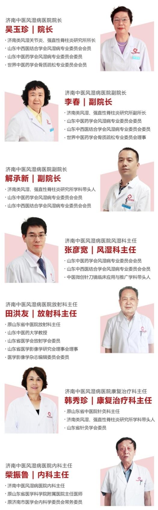 济南中医风湿病医院名医专家多学科会诊规范治疗风湿疾病