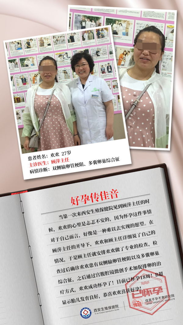 双侧输卵管梗阻从不孕患者到好孕妈妈感谢顾萍医生