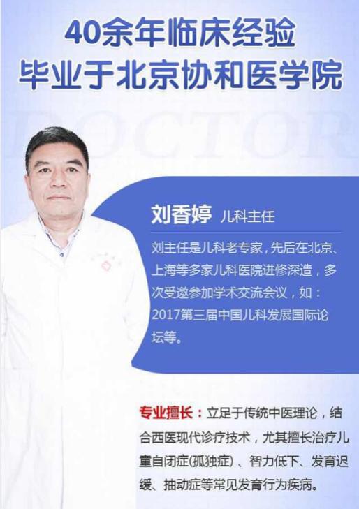 首都医科大学附属北京儿童医院专家名医联合义诊