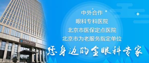 """北京复兴博爱眼科中心:""""手机控""""要当心这三种眼病!"""