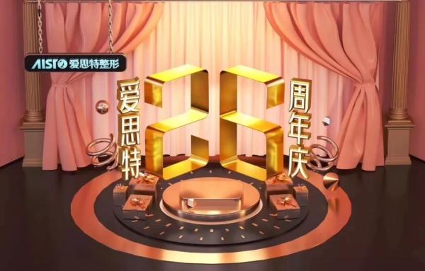 【爱思特26周年庆】2680元大礼包,您还没领吗?