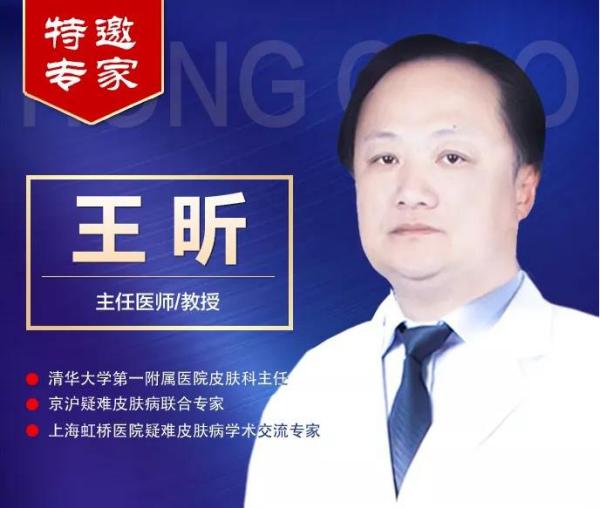 """上海虹橋醫院皮膚科""""10.1""""疑難皮膚病會診活公告……"""