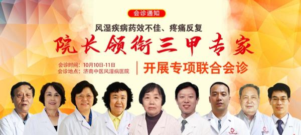 济南中医风湿病医院迎世界关节炎日开展专家专项联合会诊