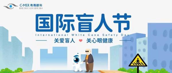 北京眼科医院:10月15日国际盲人节,我们应该知道些什么?