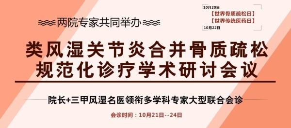济南中医风湿病医院举办类风湿合并骨质疏松规范诊疗研讨会