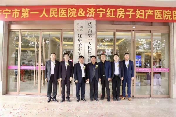 濟寧市第一人民醫院與濟寧紅房子婦產醫院醫聯體正式簽約揭牌