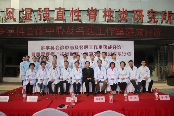 济南中医风湿病医院举行多学科会诊中心及名医工作室落成开诊活动