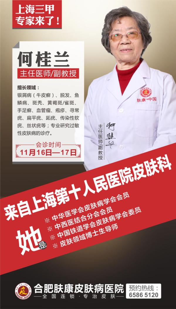 11.16-17何桂兰到院会诊图 (3).png