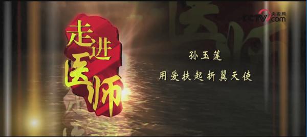 孙玉莲主任受邀参加中国医师协会《走进医师》访谈栏目