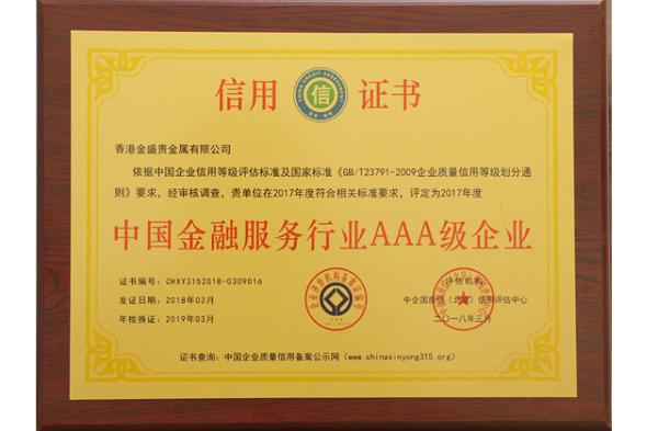 金盛贵金属将继续为中国大陆客户服务,金道贵金属退市投资者可转移到金盛贵金属