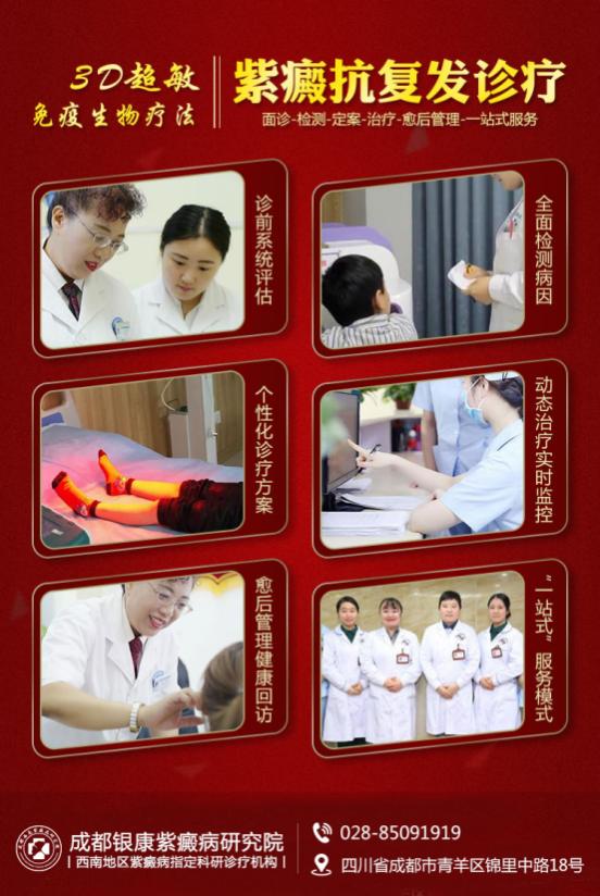 成都紫癜医院【成都银康】西南地区紫癜唯一指定科研诊疗机构