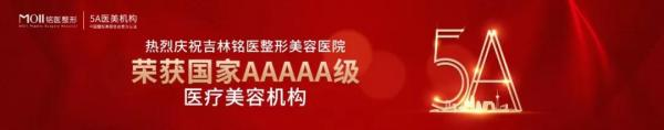 """长春铭医整形获评东三省首家5A级医美机构,整形你选的是""""5A""""医院吗?"""