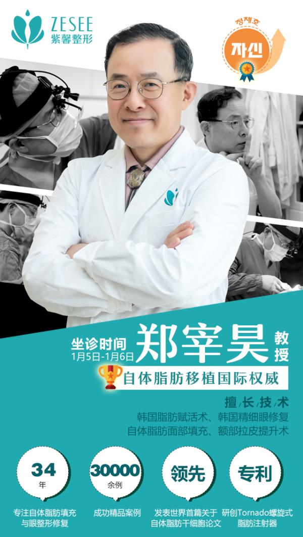 郑宰昊坐诊宣传海报-1.1.jpg
