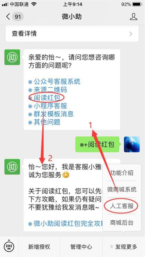 微信公众号怎么根据用户咨询内容自动接入客服