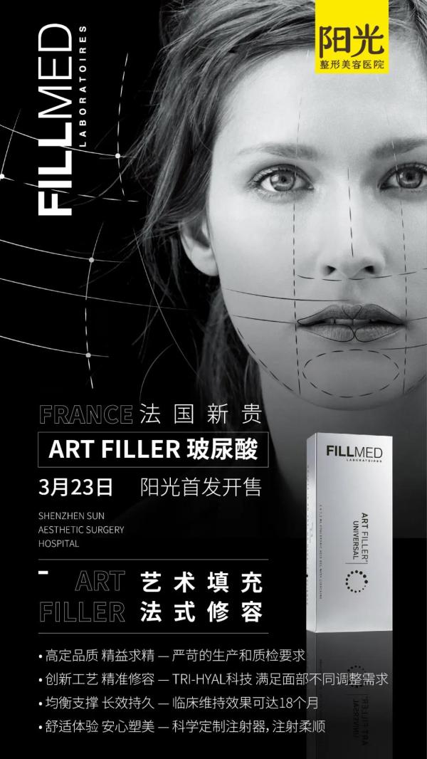 这款欧洲老品牌出新品啦!ART FILLER系列深圳阳光整形美容医院开售!