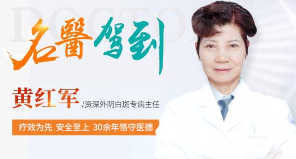 上海虹桥医院外阴白斑专病医师黄红军:百姓心中医术精湛的知名医生