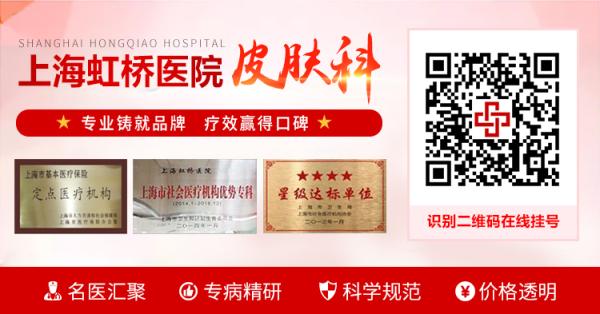"""上海虹桥医院皮肤科:治愈疑难皮肤病关键看医生诊疗""""基本功"""""""