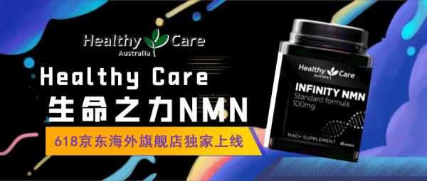 澳洲Healthy Care革命性抗老产品NMN上市首发,人类返老还童梦想或将实现