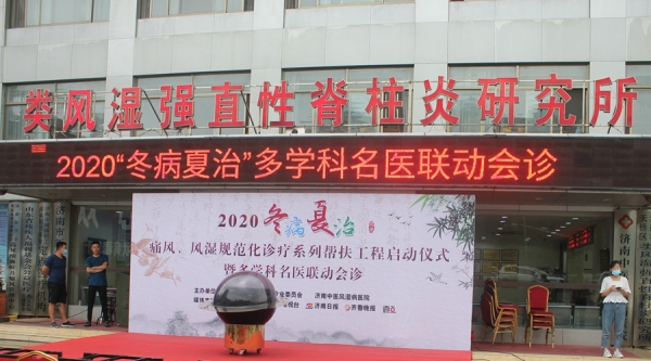 """济南中医风湿病医院2020""""冬病夏治"""" 痛风、风湿帮扶工程暨多学科名医会诊启动"""