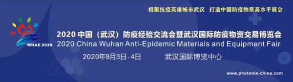 首个国际防疫物资展9月初在武汉开幕