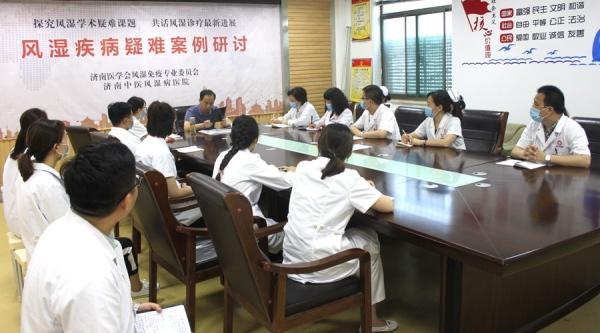 济南中医风湿病医院探究风湿疾病疼痛反复根源 研讨个性诊疗方案