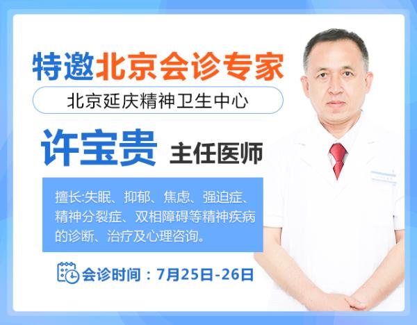 郑州金水脑康中医院-特邀北京专家联合开启暑期会诊