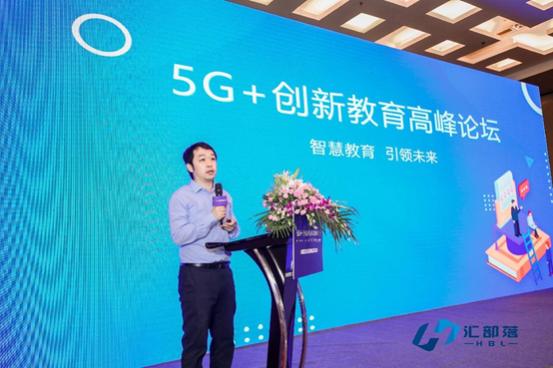 """""""智慧教育,引领未来"""" 5G+创新教育高峰论坛共探教育发展新趋势"""