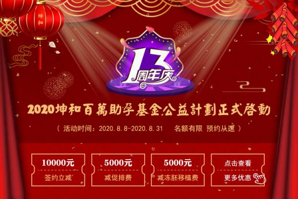 上海坤和助孕机构:国内比较大的助孕机构(13周年庆)