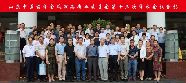 济南中医风湿病医院受邀出席山东中医药学会风湿病专业委员会第十三次学术会议