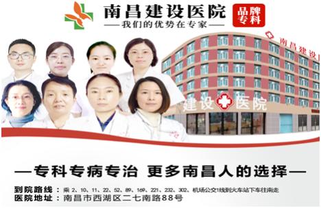 南昌建设医院提升医院文化建设,坚持做优秀品牌医院